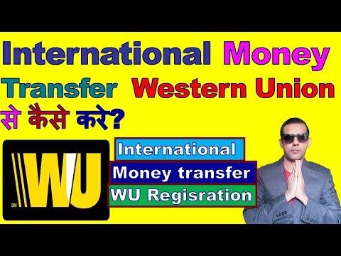 Online International Fund Transfer Through Western Union | Western Union Money Transfer | Quickly
