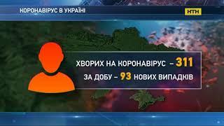 В Україні вже 311 хворих на коронавірус
