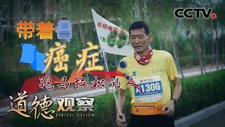 《道德观察(日播版)》 20200614 带着癌症跑马拉松的人(下)| CCTV社会与法