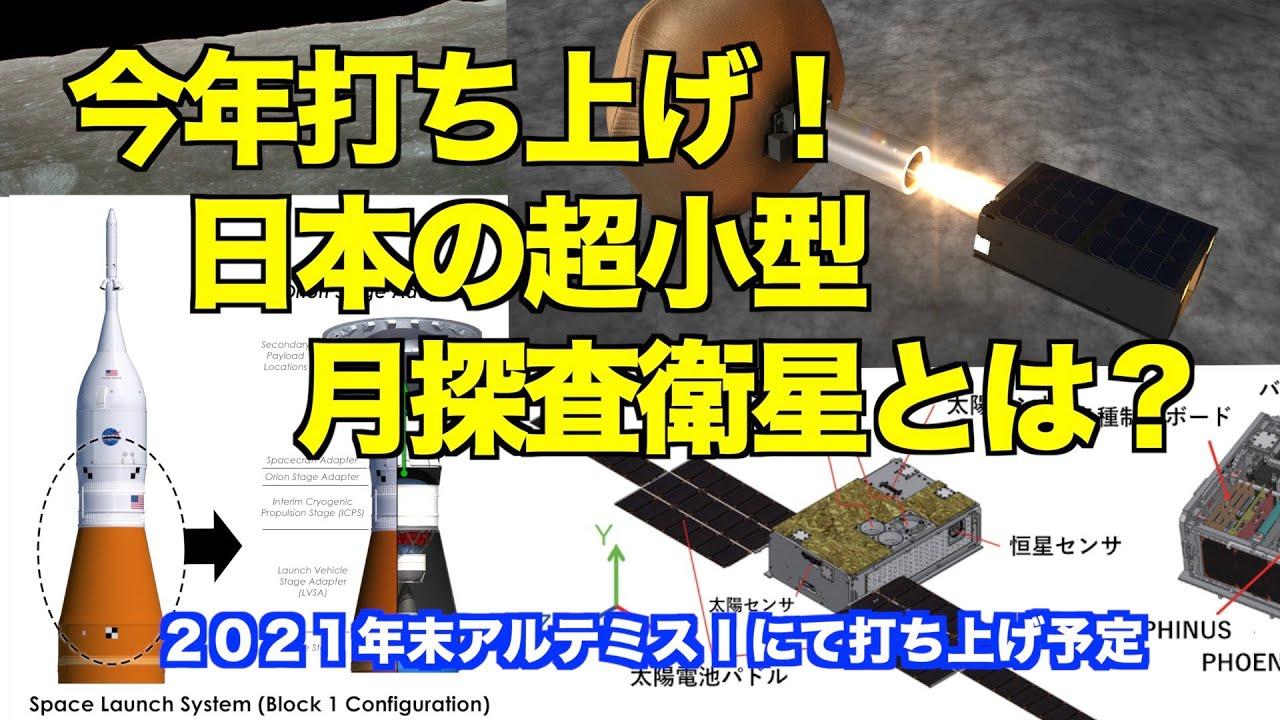 日本の超小型月探査衛星オモテナシとエクレウスとは What are Japan's small lunar exploration satellites OMOTENASHI and EQUULEUS