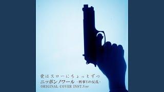 Cover images Nippon noir main theme aiha slow ni chotto zutsu