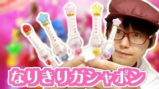 キャンディロッドがすごい!キュアラモードなりきりプリキュア 全7種レビュー! キラキラ☆プリキュアアラモード thumbnail