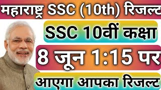 Maharashtra Board SSC 10th Result Date 2019|Maharashtra Board SSC Exam Result Date 2019|SSC Result