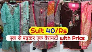 40 रु में सूट ख़रीदे ! Buy in Retail at shop ! Cotton, Chanderi, Upada, Silk, Jam, Print, catalouge