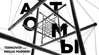 TERNOVOY feat. Миша Марвин - Атомы (Премьера трека, 2019) mp3