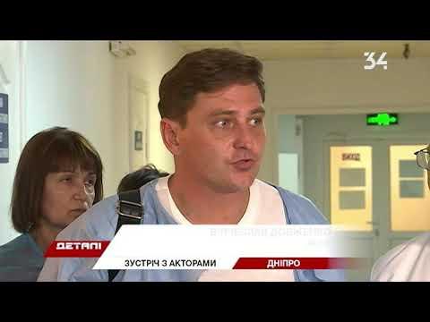 В больнице Мечникова в Днепре солдат навестили известные украинские актеры