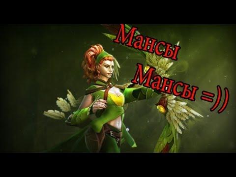 видео: Мансы,Мансы )) dota 2