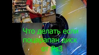 Что делать если поцарапан диск от ps3 ?(в этом видео я расскажу что делать если поцарапал диск от PS3 +как восстановить поцарапанный диск можно ли..., 2015-09-15T16:30:14.000Z)
