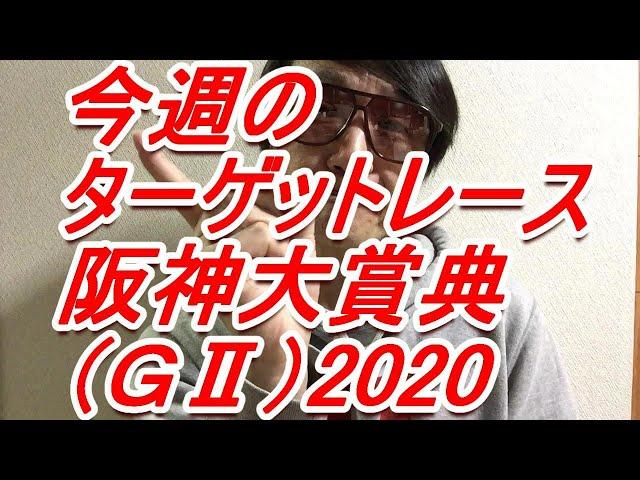 『阪神大賞典(GⅡ)』(2020) 目標が先の馬より長距離路線へシフトして安定してきた強い馬で!【トモのハリはピカイチ!!予想と印と買い目】