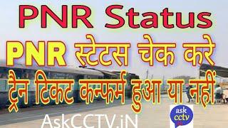 PNR Status   PNR स्टेटस चेक करे   By - Ranjan Kushwaha