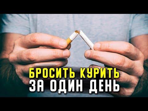 Курил 10 лет и бросил своими силами. Лучший способ как бросить курить навсегда за один день