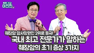 췌장암의 국내 최고 명의 국립암센터 김선회 교수(전 서…