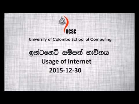Internet Sampath 2015 12 30 Usage of Internet