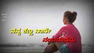 Kaiya chivuti omme nodikollalenu||kannada Fortuner movie whats app video song||