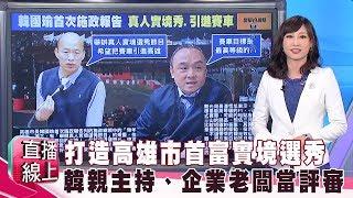 打造「高雄市首富」實境選秀 韓市長親主持、企業老闆當評審《直播線上》2019.01.18