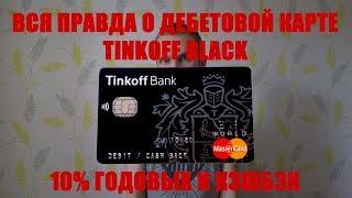 Вся правда о дебетовой карте Тинькофф Блэк - отзыв Tinkoff Black