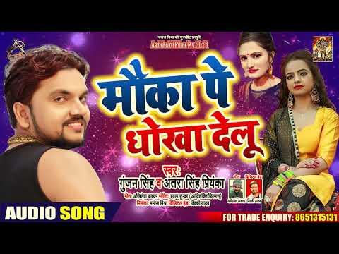 #Gunjan Singh    #Antra Singh    मौका पे धोखा देलू    New Bhojpuri Song 2020