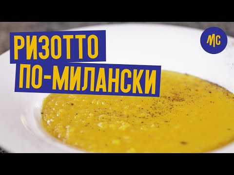 РИЗОТТО ПО-МИЛАНСКИ   итальянский рецепт от Марко Черветти