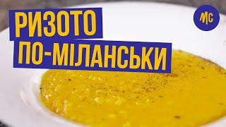 РИЗОТТО ПО-МИЛАНСКИ | итальянский рецепт от Марко Черветти