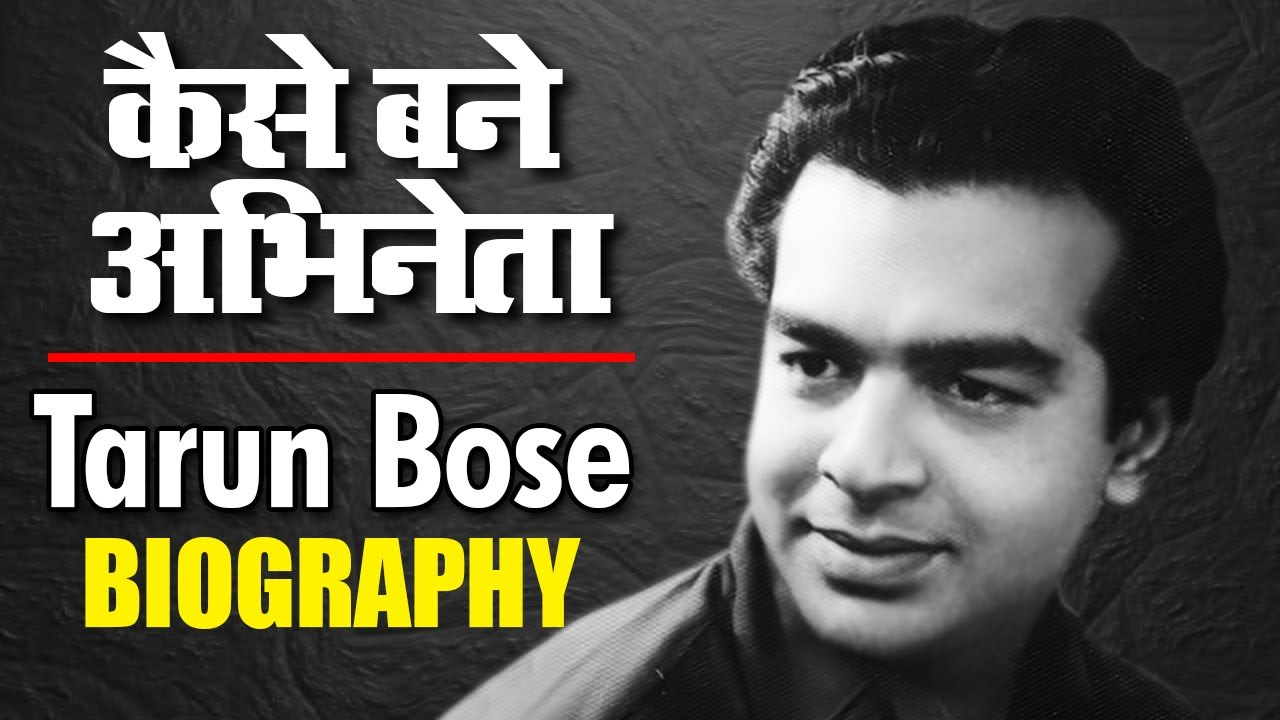 Tarun Bose - Biography in Hindi | देखिए तरुण बोस कैसे बने अभिनेता | तरुण बोस की जीवनी | Life Story