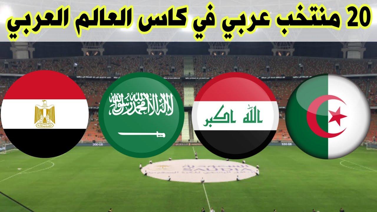 كاس العرب 2021 للرجال بمشاركة العراق والجزائر ومصر وجميع المنتخبات العربية باللاعبين الاساسيين