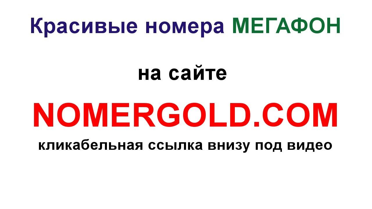 Как записать безлимитку МегаФон в Санкт-Петербурге - YouTube