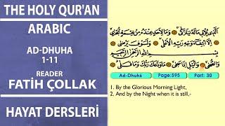 Ad Dhuha 1-11 - The Holy Qur'an (Arabic)