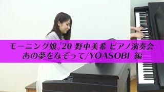 野中美希のピアノ演奏会 あの夢をなぞって/YOASOBI 編