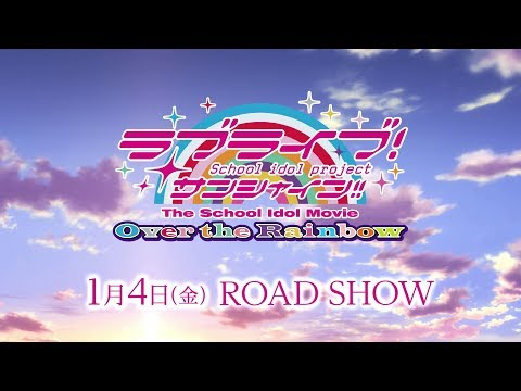 「ラブライブ!サンシャイン!!The School Idol Movie Over the Rainbow」TVCM