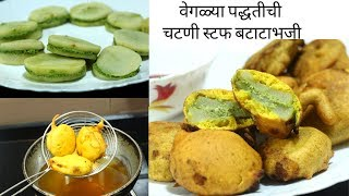अशी बनवा वेगळ्या पद्धतीने बटाटा भजी /chutney stuff Batata bhaji/monsoon special snack