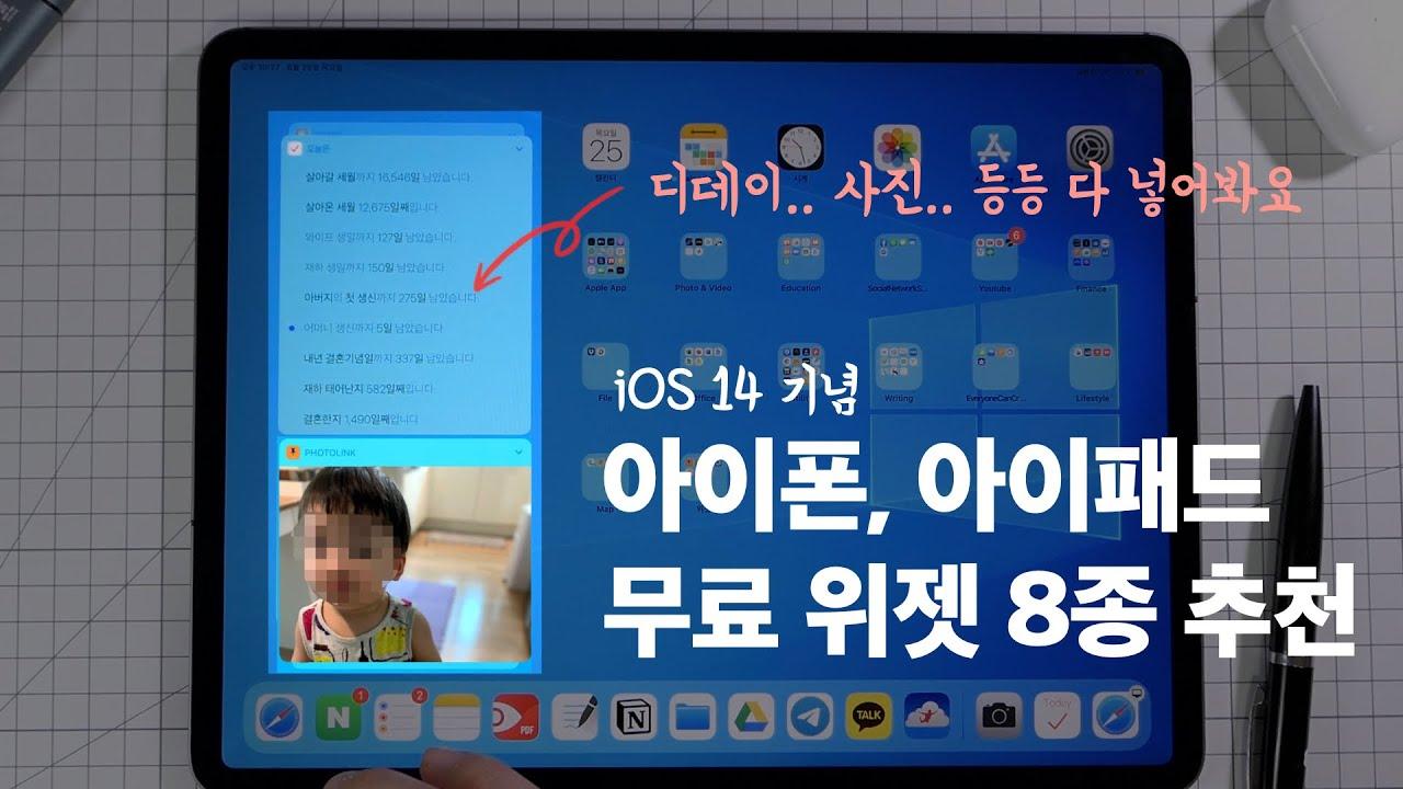 [iOS 14 기념]아이폰, 아이패드에서 활용도 높은 위젯 앱 추천 정말 좋아요 😄