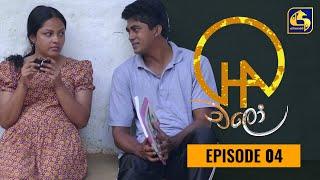 Chalo Episode 04    චලෝ      16th JULY 2021 Thumbnail