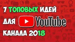 Идеи для Ютуб канала 2018   Крутые идеи для создания канала на YouTube