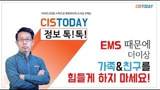CISTODAY 정보 톡톡_EMS 해외배송_가족이나 친…