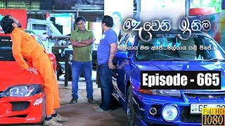 Deweni Inima | Episode 665 26th August 2019 Thumbnail