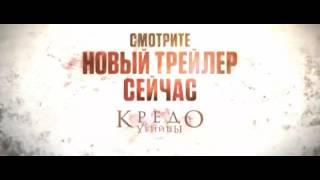 Фильм: Кредо убийцы 2016