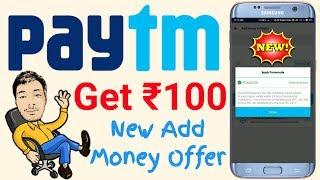 Paytm new add money promo code today and get ₹100 Free Paytm Cashback