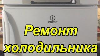 Ремонт холодильника Indesit. Замена компрессора(Ремонт холодильника Indesit. При диагностики холодильника Indesit было обнаружено что в нем не работает компресс..., 2015-01-01T09:19:20.000Z)