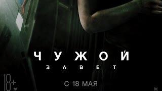 «Чужой: Завет» — фильм в СИНЕМА ПАРК