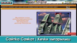 Сайтка Саякат-25.05.18 | Кечки Саясий ушак-имиштер топтому | Саясатка Саякат