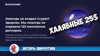 ????Airdrop от Blockchain Wallet получаем бесплатные токены Stellar (XLM) на сумму 25$ ????