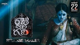 Raju Gari Gadhi Release Trailer - Ashwin Babu, Chetan Cheenu, Dhanya Balakrishnan, Poorna