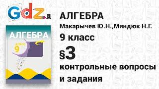 Контрольные вопросы и задания § 3 - Алгебра 9 класс Макарычев