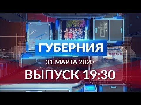 «Губерния». 31 марта Выпуск 19.30
