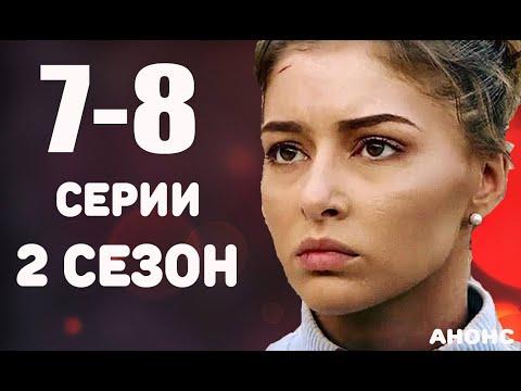 ЧЕМ ЗАКОНЧИТСЯ НИЧТО НЕ СЛУЧАЕТСЯ ДВАЖДЫ 2 СЕЗОН (7-8 серии) Финал сериала
