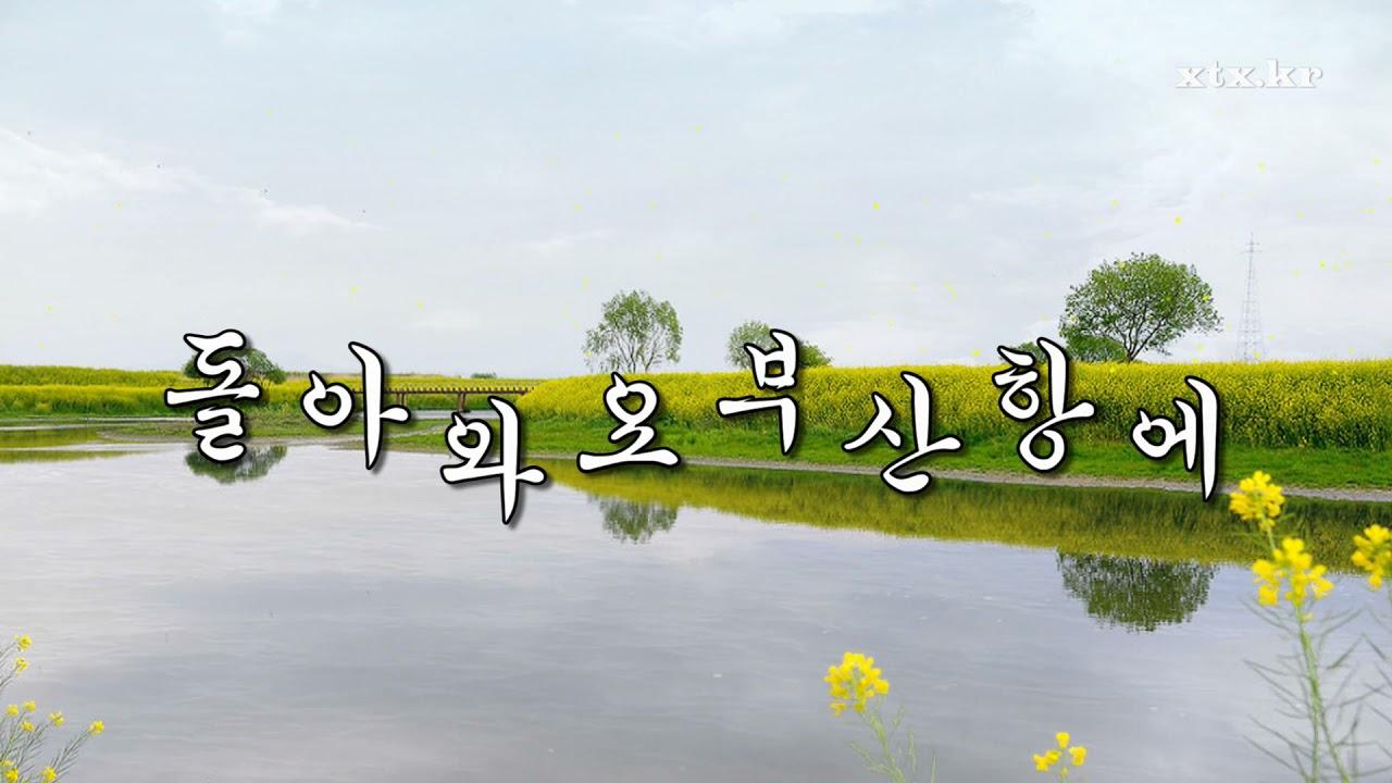 김광현 신나는 트로트 관광 디스코 전곡 가사제공