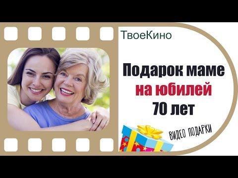 Подарок маме на юбилей 70 лет | И смех, и слезы, и любовь | Видео подарок от ТвоеКино