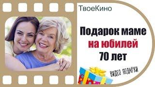 видео Что подарить женщине на 70 лет. Недорого но со вкусом: Список +Фото