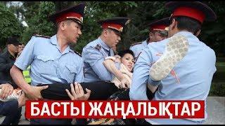 Басты жаңалықтар. 18.06.2019 күнгі шығарылым / Новости Казахстана