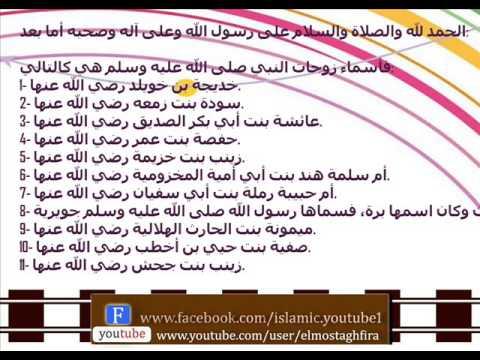 اسماء زوجات النبي محمد صل الله عليه وسلم Youtube